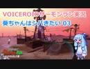 【VOICEROID実況】葵ちゃんはシバきたい03【Splatoon2】