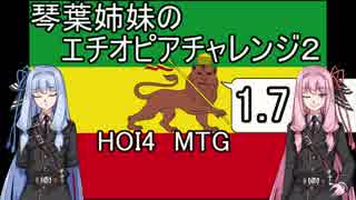 【HOI4】琴葉姉妹のエチオピアチャレンジ2【琴葉姉妹実況】