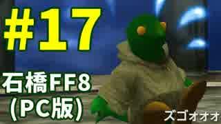 石橋を叩いてFF8(PC版)を初見プレイ part17