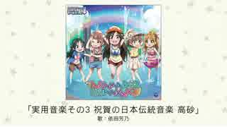 【アイドルマスター】「実用音楽その3 祝賀の日本伝統音楽 高砂」(歌:依田芳乃)