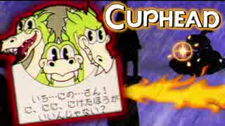 【CUPHEAD日本語版】ウワサの激ムズゲー2人プレイ実況♯5【MSSP/M.S.S Project】