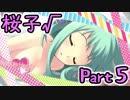 【グラフ】Flyable Heart(桜子√編)【実況プレイ】 Part5