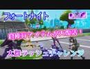 【フォートナイト】シーズン9倉庫行きアイテムが大復活!大群ラッシュチャレンジ