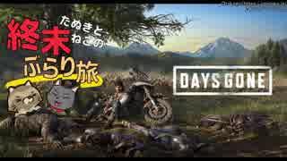 【DAYS GONE】たぬきと ねこの 終末ぶらり旅 Part14、 【ゆっくり実況】