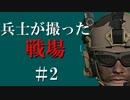 兵士が撮った戦場【Arma 3】#2