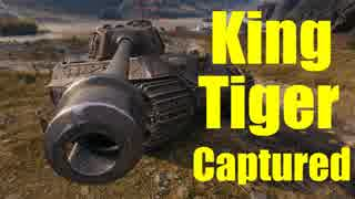 【WoT:King Tiger (Captured)】ゆっくり