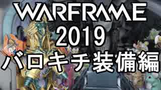 Warframe 2019 バロキチレビュー装備編【