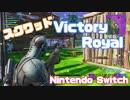 【下手くそでもビクロイ】スクワッドで奇跡のビクロイ【NintendoSwitch】