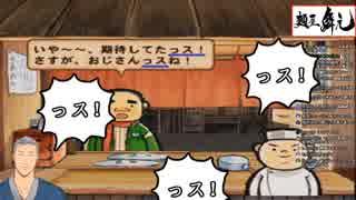 麺屋舞元に「舞元啓介特攻」を持つ新キャラが登場したっス!