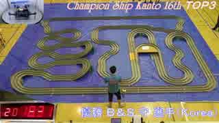 ミニ四駆フラット大会 CSK16th TOP3