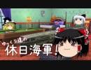 【WoWs】ゆっくり達の休日海軍! 2nd day【Shokaku】