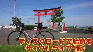 【自転車車載】ディスクロードで始めるサイクルライフ(仮) Part.1