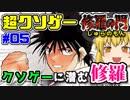 【ゆっくりクソゲーレビュー】#05 修羅の門(プレステ版)【キャラゲー&格闘ゲーム】