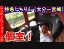 グリーン車に個室! JR九州 特急にちりん【大分ー宮崎】