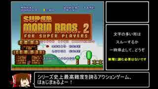 【ゆっくり】コレクション版マリオ2_ワー