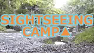 【SIGHTSEEING CAMP△】Bicycle★2019.5「Ts