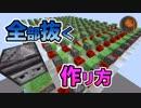 【マインクラフト】ぱも式高速水抜き装置の作り方 CBW アンディマイクラ (Minecraft JE 1.14.2)