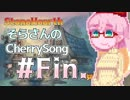 【StoneHearth】そらさんのCherrySong#29