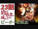 【海外の反応 アニメ】 盾の勇者の成り上がり 23話 Shield Hero ep 23 アニメリアクション