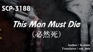 【SCP紹介/解説 第24回】SCP-3188 -This Man Must Die