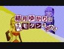 【モダン入門】結月ゆかりは今からモダンを始める【MTG】 part.5 神河物語篇
