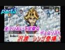 遊戯王ARC-V TFSP 遊矢編 part3