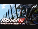 motogp15 ワールドチャンピオンを目指して7