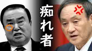 韓国文喜相国会議長へ日本政府が失礼な謝罪はお断りだと無慈悲に斬捨て!韓国無事終了w