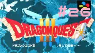 【DQ3】ドラゴンクエスト3 #26 私、かわ