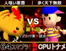【第十回】64スマブラCPUトナメ実況【Cブロック第一試合】