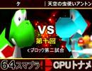 【第十回】64スマブラCPUトナメ実況【Cブロック第二試合】