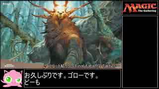 【MTG】次元歩きプリン part6 ぱうぺあ杯