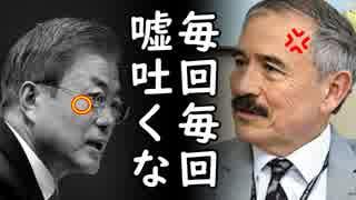 韓国の公式見解がハリー・ハリス駐韓大使に無慈悲に全否定されまた嘘吐いた事がバレて世界中の笑いものにw