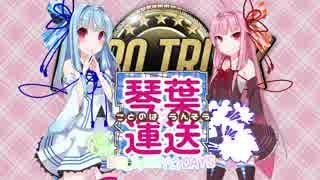 【ETS2】琴葉運送 part2【VOICEROID実況】