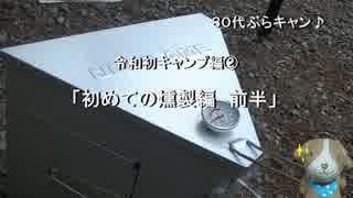 30代ぶらキャン♪ 令和初キャンプ編② 「