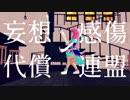 【MMD】妄想感傷代償連盟【水瓶ミア】[17作目]