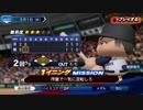 #26(05/01 第26戦)敗北した試合をひっくり返せ!LIVEシナリオ2019年版