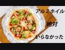 【料理】餃子の皮で作る一口ピザ!