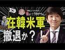 【教えて!ワタナベさん】G20直前!日米から捨てられそうな韓国[桜R1/6/15]