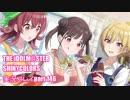 アイドルマスターシャイニーカラーズ【シャニマス】実況プレイpart146【桜餅マスター・・?】