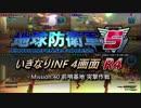 【地球防衛軍5】いきなりINF4画面R4 M40その1【ゆっくり実況】