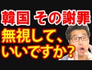 Korean Chairman bursts shocking diplomatic remarks to the Japanese government! South Korea, can I ignore that apology? Overseas Reactions... Latest News Bulletin 【 KAZUMA Channel 】
