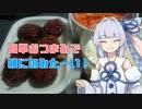 第68位:【ボイ酒ロイドキッチン】葵ちゃんの簡単おつまみで雑にのみたーい!!!
