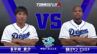 【中日ドラゴンズ篇】プロスピA対決動画(