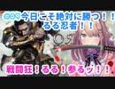 【SEKIRO】鈴原るる vs シラハギ(中ボス)