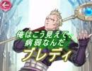 【FEヒーローズ】絶望の未来の子 - 強面の僧侶 ブレディ特集