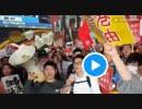 【野田草履P】渋谷のハチ公前広場の香港政府への抗議集会について見てみるのだ。。【ツイキャス】
