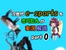 【DTB】次世代e-sportsをきりたんが実況解説part0