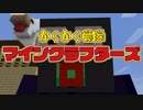 【Minecraftバニラで全アイテム入手】カクカク戦隊マインクラフターズ【二人実況】#3