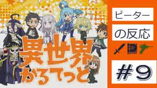 【海外の反応 アニメ】 異世界かるてっと 9話 Isekai Quartet ep 9 アニメリアクション